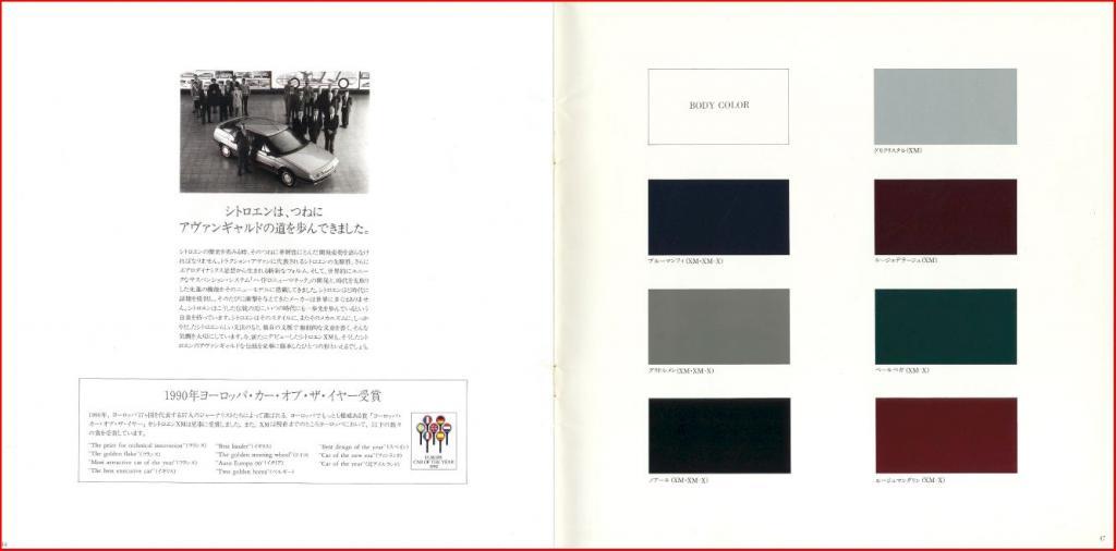 Catalogue Japonnais N°2 Xm23-2bc6658